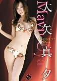大矢真夕 Glamorous Diva [DVD]