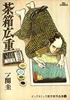 茶箱広重 (ビッグコミックス)