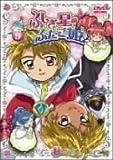 ふしぎ星の☆ふたご姫 9 [DVD]
