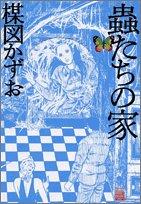 蟲たちの家 (ビッグコミックススペシャル 楳図パーフェクション! 3)