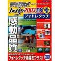 デジカメ Ninja 2003EX+ for Windows