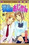 学校のおじかん 4 (マーガレットコミックス (3854))