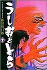 うしおととら 文庫版 第10巻 2005年06月15日発売