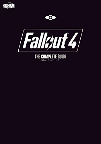 Fallout 4 ザ・コンプリートガイド (電撃の攻略本)