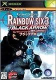 トム・クランクシリーズ レインボーシックス3 ブラックアロー