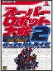 スーパーロボット大戦COMPACT2第2部:宇宙激震篇パーフェクトガイド (ザ・ワンダースワンBOOKS)