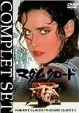 マダムクロード COMPLETE SET [DVD]