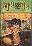 Image of Harry Potter and the Goblet of Fire (Korean Edition)