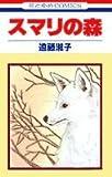 スマリの森 / 遠藤 淑子 のシリーズ情報を見る
