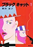 ブラックキャット / 新井 素子 のシリーズ情報を見る