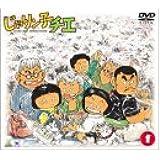 じゃりン子チエ DVD-BOX(1)