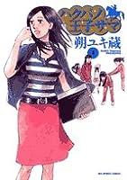 ハクバノ王子サマ 4 (ビッグコミックス)