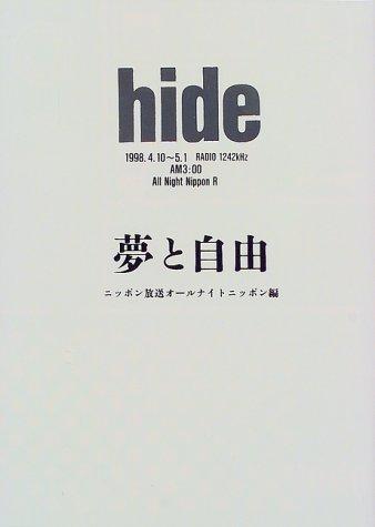 hide―夢と自由