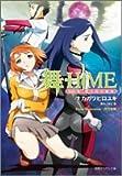 舞-HiME Side-B (徳間デュアル文庫)