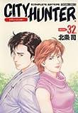 シティーハンター―Complete edition (Volume:32) (Tokuma comics)