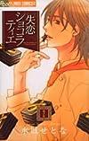 失恋ショコラティエ 2 (フラワーコミックスアルファ)