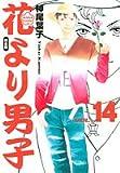 花より男子―完全版 (Vol.14) (集英社ガールズコミックス)