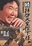 続拝啓天皇陛下様 [DVD]