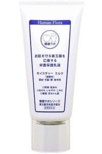 ヒューマンフローラ モイスチャー ミルク NHKあさイチで紹介されたモイストミルクを更にバージョンアップ