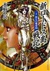 新ロードス島戦記〈2〉新生の魔帝国 (角川スニーカー文庫)