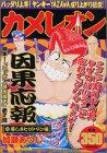 カメレオン 悲しきヒットマン編 (プラチナコミックス)