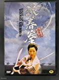 Wing Chun(hong Kong Movie)reg all~Donnie Yen~Michelle Yeoh~directed by Woo-Ping-Yuen..