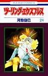 ツーリング・エクスプレス 24 (花とゆめCOMICS)