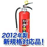 【2012年製 新規格対応品】 ヤマト ABC粉末消火器 10型 (加圧式) YP-10 (旧YP-10ET)