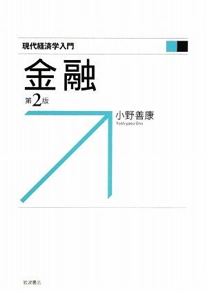 金融 (現代経済学入門)