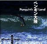 ペンギン大陸