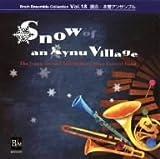ブレーン アンサンブルコレクションVol.18 混合・木管アンサンブル コタンの雪