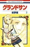 グランドサン 第2巻 (花とゆめCOMICS)