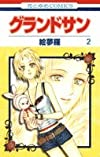 グランドサン 2 (花とゆめCOMICS)