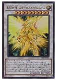 遊戯王 白 真閃珖竜 スターダスト・クロニクル(U)(YF09-JP001)