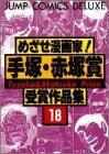 めざせ漫画家!手塚・赤塚賞受賞作品集 18 (ジャンプコミックスデラックス)