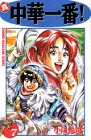 真・中華一番! (7) (講談社コミックス―Shonen magazine comics (2558巻))