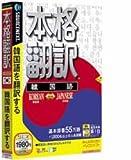 本格翻訳 韓国語 (説明扉付きスリムパッケージ版)