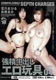 強精中出しエロ玩具4 雪乃まひる 加藤まみ MOODYZ ムーディーズ [DVD]