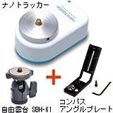 ナノトラッカー + 自由雲台 + コンパスアングルプレート セット 赤道儀