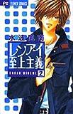 レンアイ至上主義 2 (フラワーコミックス)