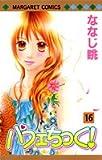 パフェちっく! (16) (マーガレットコミックス (4003))