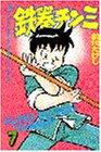 鉄拳チンミ 7 (少年マガジンコミックス)
