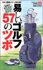 易しいゴルフ57のツボ