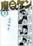 魔Qケン 2 (2) (ヤングサンデーコミックス)