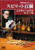 スピリット百瀬神の手のマジシャン・レクチャービデオ 1)ロープ編 [DVD]