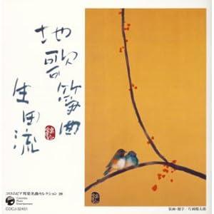 コロムビア 邦楽 名曲セレクション20 地歌箏曲(生田流)