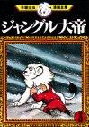 ジャングル大帝 (3) (手塚治虫漫画全集 (3))