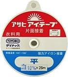 【アサヒ】 アイテープ10mm×25m 白 (アイロン片面接着テープ)
