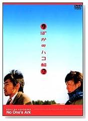 ばかのハコ船 [DVD]