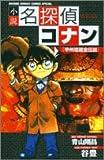 小説名探偵コナン―甲州埋蔵金伝説 (少年サンデーコミックススペシャル)